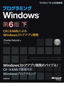 プログラミングWindows第6版 下