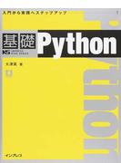 基礎Python 入門から実践へステップアップ