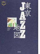 東京JAZZ地図