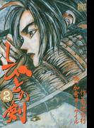 しびとの剣(2)(バーズコミックス)