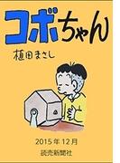 コボちゃん 2015年12月(読売ebooks)