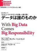 データは誰のものか(インタビュー)(DIAMOND ハーバード・ビジネス・レビュー論文)