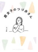 【期間限定50%OFF】腐女子のつづ井さん(コミックエッセイ)