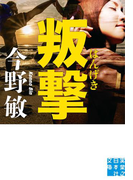 叛撃(実業之日本社文庫)