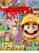 てれびげーむマガジン March 2016(エンターブレインムック)