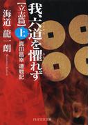 【全1-2セット】我、六道を懼れず(PHP文芸文庫)