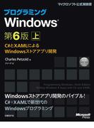 【全1-2セット】プログラミングWindows第6版