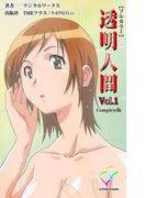 【全1-2セット】透明人間シリーズ Complete版(e-Color Comic)