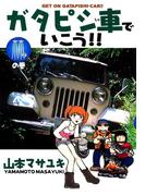ガタピシ車でいこう!!(2) 林の巻
