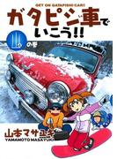 ガタピシ車でいこう!!(4) 山の巻