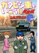 ガタピシ車でいこう!! 暴走編(4) 冬の巻