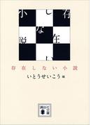 存在しない小説(講談社文庫)