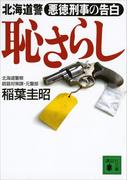恥さらし 北海道警 悪徳刑事の告白(講談社文庫)