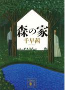 森の家(講談社文庫)