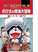 大長編ドラえもん18 のび太の南海大冒険(てんとう虫コミックス)