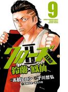 クローズZERO2 鈴蘭×鳳仙 9(少年チャンピオン・コミックス)