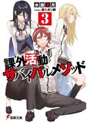 課外活動サバイバルメソッド3(電撃文庫)