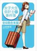 女子大生会計士の事件簿 全6冊合本版(角川文庫)