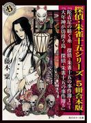 探偵・朱雀十五シリーズ 5冊合本版(角川ホラー文庫)
