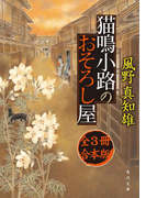 【期間限定50%OFF】猫鳴小路のおそろし屋 全3冊合本版