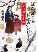 ぽんぽこ&お江戸シリーズ 全9冊合本版(角川文庫)