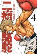 """二瘤駱駝 The fighting days of a real """"BAD-BOXER""""!!(4)"""