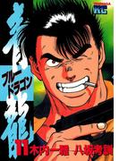 青龍<ブルードラゴン>(11)