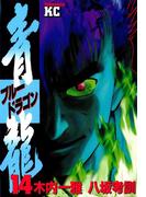 青龍<ブルードラゴン>(14)