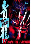 青龍<ブルードラゴン>(17)