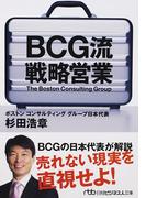 BCG流戦略営業