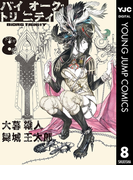 バイオーグ・トリニティ 8(ヤングジャンプコミックスDIGITAL)
