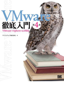 期間限定40%offVMware徹底入門 第4版 VMware vSphere 6.0対応