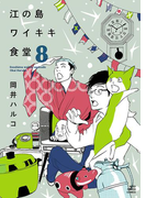 江の島ワイキキ食堂(8)(ねこぱんちコミックス)