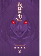 ベロニカ(2)(YKコミックス)