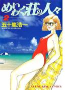 めいわく荘の人々(2)(YKコミックス)