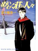 めいわく荘の人々(4)(YKコミックス)
