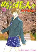 めいわく荘の人々(13)(YKコミックス)