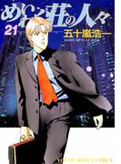 めいわく荘の人々(21)(YKコミックス)