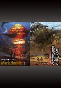 月の山脈と世界の終わり(上下合本版)(創元海外SF叢書)