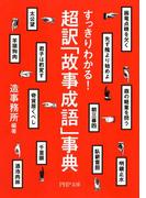 すっきりわかる! 超訳「故事成語」事典(PHP文庫)