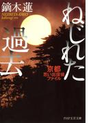 ねじれた過去(PHP文芸文庫)