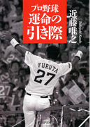プロ野球 運命の引き際(PHP文庫)