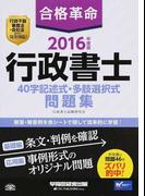 合格革命行政書士40字記述式・多肢選択式問題集 2016年度版
