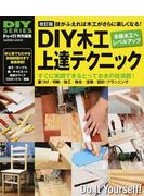 DIY木工上達テクニック 技がふえれば木工がさらに楽しくなる! みるみるレベルアップして木工が楽しくなる! 改訂版