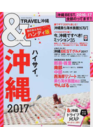 &TRAVEL沖縄 ハンディ版 2017