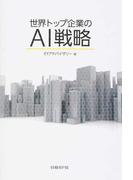 世界トップ企業のAI戦略 Google、GE、IBM