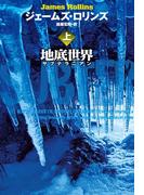 【全1-2セット】地底世界 サブテラニアン(扶桑社ミステリー)