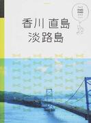 香川 直島 淡路島