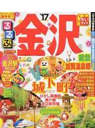 るるぶ金沢能登加賀温泉郷 ちいサイズ '17