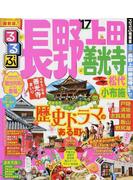 るるぶ長野 上田善光寺松代小布施 '17